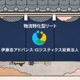 『伊藤忠アドバンス・ロジスティクス投資法人(3493)- 三井住友トラストアセットマネジメント』の画像