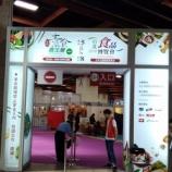 『台北食品博覧会出展中』の画像