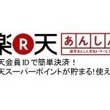 『優良サイトメル☆パラ評価』の画像