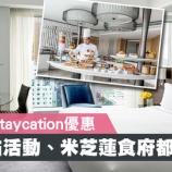 『【香港最新情報】「期間限定のステイケーションで自然も満喫!」』の画像