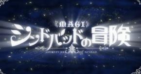 「マギ」オリジナルアニメ『シンドバッドの冒険』新CM&トレーラー公開!
