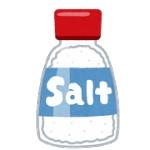 「塩」って偉そうだよな…「俺がメインです」みたいな面しやがって…