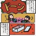 くまたま18〜ペンタコ君の得意技〜