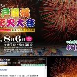 『戸田橋花火大会2016 有料席A席が戸田市内の販売店舗で明日から発売されます』の画像