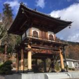 『【長野】信綱寺の御朱印』の画像