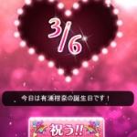 【モバマス】3月6日は有浦柑奈の誕生日です!