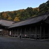 『いつか行きたい日本の名所 大神山神社 奥宮』の画像