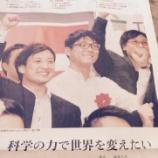 『2014年10月18日の朝日新聞、フロントランナーに掲載されました!』の画像