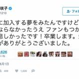 『【元AKB48】松井咲子『乃木坂に加入する夢をみたんですけどファンもつかなかったので悲しかったです!卒業します。』』の画像