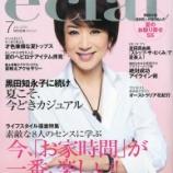 『雑誌 eclat に掲載されました』の画像