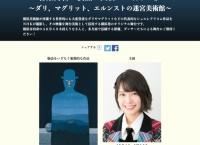 【NHK】音楽舞台「偶然の出会いのように」の主演に小田えりな!