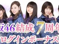 【乃木坂46】鈴木絢音、22ndシングルでフロント濃厚!!!!!