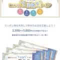 徳島プレミアム 生活衛生 クーポン:2021
