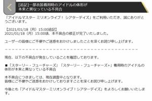 【ミリシタ】衣装「スターリー・フューチャーズ」の不具合が解消