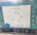 【画像あり】御茶ノ水駅に「浪人生の方が賢い街って、ここですか?」という広告が現れる