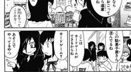 【福岡】無職デュエリスト(29)、遊戯王カードで小学生と対戦してトラブル → リアルファイトに発展して逮捕