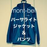 『世界最軽量級レインウェア【mont-bell バーサライトジャケット&パンツ】』の画像