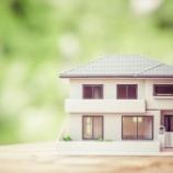 『一戸建てを買う最大のリスク、カンタンに引っ越しが出来ない。』の画像