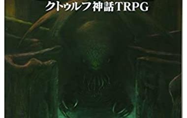 『こぼれ話3:TRPG初体験(クトゥルフ)』の画像
