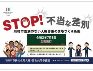 川崎市で差別的言動に罰金を科す「差別のない人権尊重のまちづくり条例」が施行 ネトウヨが暴れた成果