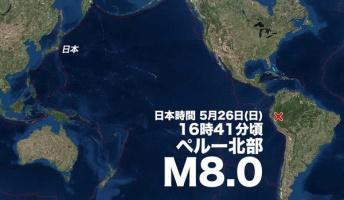 ペルーでM8.0の大地震が発生…日本で大地震が起こるフラグが立ってしまう