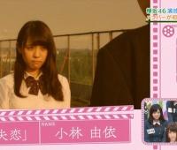 【欅坂46】欅ちゃんで恋愛ゲームが出たとしたら…!