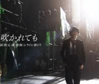 【欅坂46】欅坂46SHOW!今泉佑唯「再生する細胞」欅坂「風に吹かれても」感想まとめ