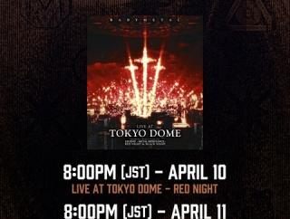 BABYMETALが東京ドーム2days無料公開へ。初めて公式がゆいちゃんが出てる動画を配信するよな