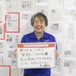 『「ホッとするからアイデア出ます!」早川工業の大野代表が声をいただきました』の画像