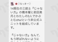 内山奈月・橋本耀・前田美月がマジすか4への出演を秋元康に直訴ww
