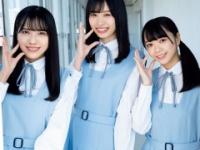 【日向坂46】新3期生、メディア初撮り下ろし!!!日向坂へようこそ!!!!!
