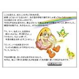 『「自主防災組織」の意義がよくわかるアニメーション』の画像