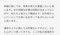 【日向坂46】全握ミニライブで佐々木久美が号泣…MCで柿崎芽実の卒業と濱岸ひよりの休業について語る…