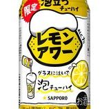 『【新商品】ビールのように泡立つ缶RTD「サッポロ レモンアワー」』の画像