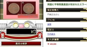 彡(^)(^)「この10円玉エラー硬貨やんけ!なんでも鑑定団に出したろ!」