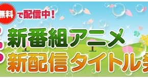 【春アニメ】ニコ生配信予定表キタ───ヽ(○∀○)ノ───!!!!現在35作品!!