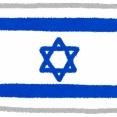 【悲報】イスラエルさん、衝撃の現在がコチラ・・・・・・