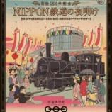 『鉄道博物館 企画展「明治150年記念 NIPPON 鉄道の夜明け」開催』の画像