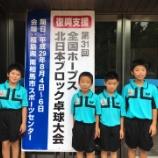『第31回全日本ホープス 北日本ブロック卓球大会 結果 【 仙台ジュニア 】』の画像