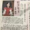 【速報】岩田華怜がコロナ感染