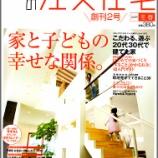 『神奈川の注文住宅』の画像
