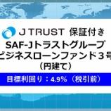 『【サムライ】募集終了まで残り3日!4.9%の高配当案件「Jトラスト保証付きビジネスローンファンド」締め切り迫る!!』の画像