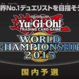 『Yu-Gi-Oh! World Championship 2015 店舗予選開催!』の画像