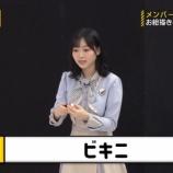 『【乃木坂46】衝撃!!!北川悠理、まさかの『ビキニ』姿に!!!!!!!!!!!!』の画像
