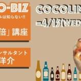 『4月のcoco-biz&cocolin-barは、「太見洋介による 『売上2倍』講座」と「ビア・バッシュ」の二部構成!』の画像