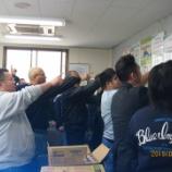 『2/23豊川支店 安全衛生会議』の画像