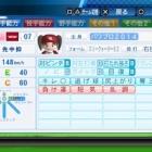 『矢澤 にこ パワプロ(投手Ver)』の画像
