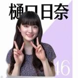 『【乃木坂46】エッッッ!!??活動自粛中の樋口日奈、こんな顔だったか・・・??』の画像