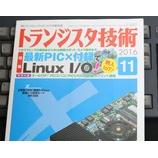 『トランジスタ技術 2016年11月号 特集 最新PIC×付録でLinux I/O!』の画像