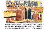 【話題】「広島焼き」なんてものはない!と抗議 県民の「お好み焼き愛」でNHK『サラメシ』がテロップ修正